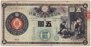 国立銀行券