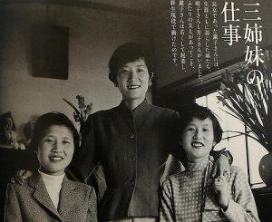 大橋三姉妹