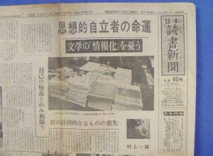 日本読書新聞