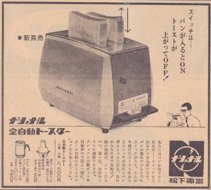 自動トースター