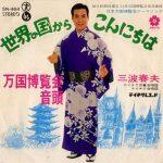 べっぴんさん|世界の国からこんにちはを坂本九や吉永小百合も歌ってた!