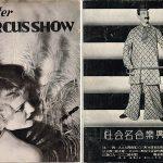 マーカスショウの内容をまとめてみた!吉本が召集した日本公演