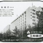 まんぷく|梅田銀行のモデルは三和銀行!貸し剥がしが酷かった!