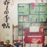 とと姉ちゃん|大橋鎭子の暮しの手帖は廃刊・倒産しそうになっていた!