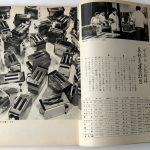 とと姉ちゃん|当時の日本製は粗悪品が多かった納得の理由!