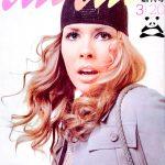 とと姉ちゃん|OuiOuiのモデルは婦人誌を危機的状況にしたあの雑誌!