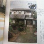 とと姉ちゃん|大橋鎭子の自宅は?常子の大きな家のモデル